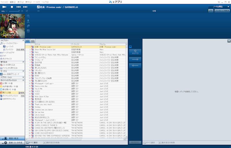 最近になってウォークマンの楽曲データを更新しようと「x,アプリ」を立ち上げた後、 接続させたが認識しなくなっていた。