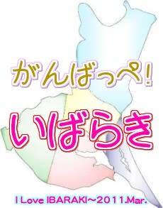 あなたの、私の街・いばらき~I Love IBARAKI♪~