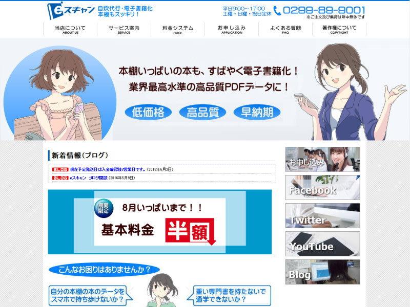 自炊代行電子書籍化コミック本PDFeスキャン