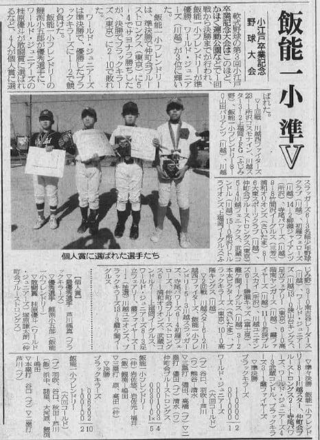 所沢市少年野球連盟オフィシャルサイト