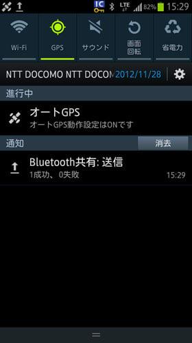 Bluetooth共有:送信が成功したと通知される