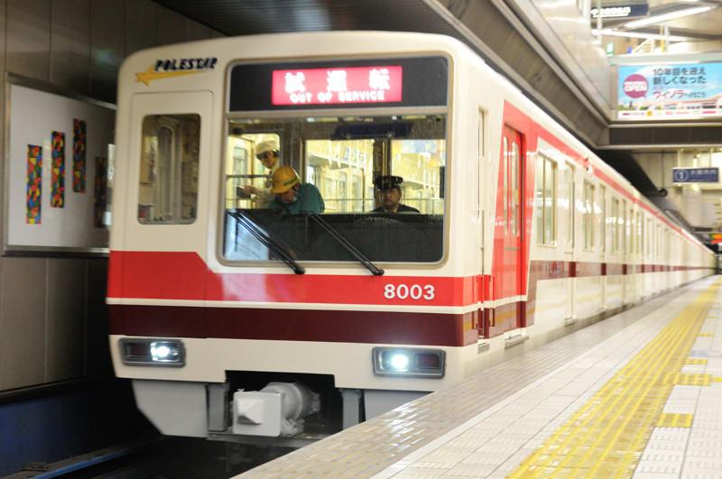 北大阪急行電鉄8000形電車
