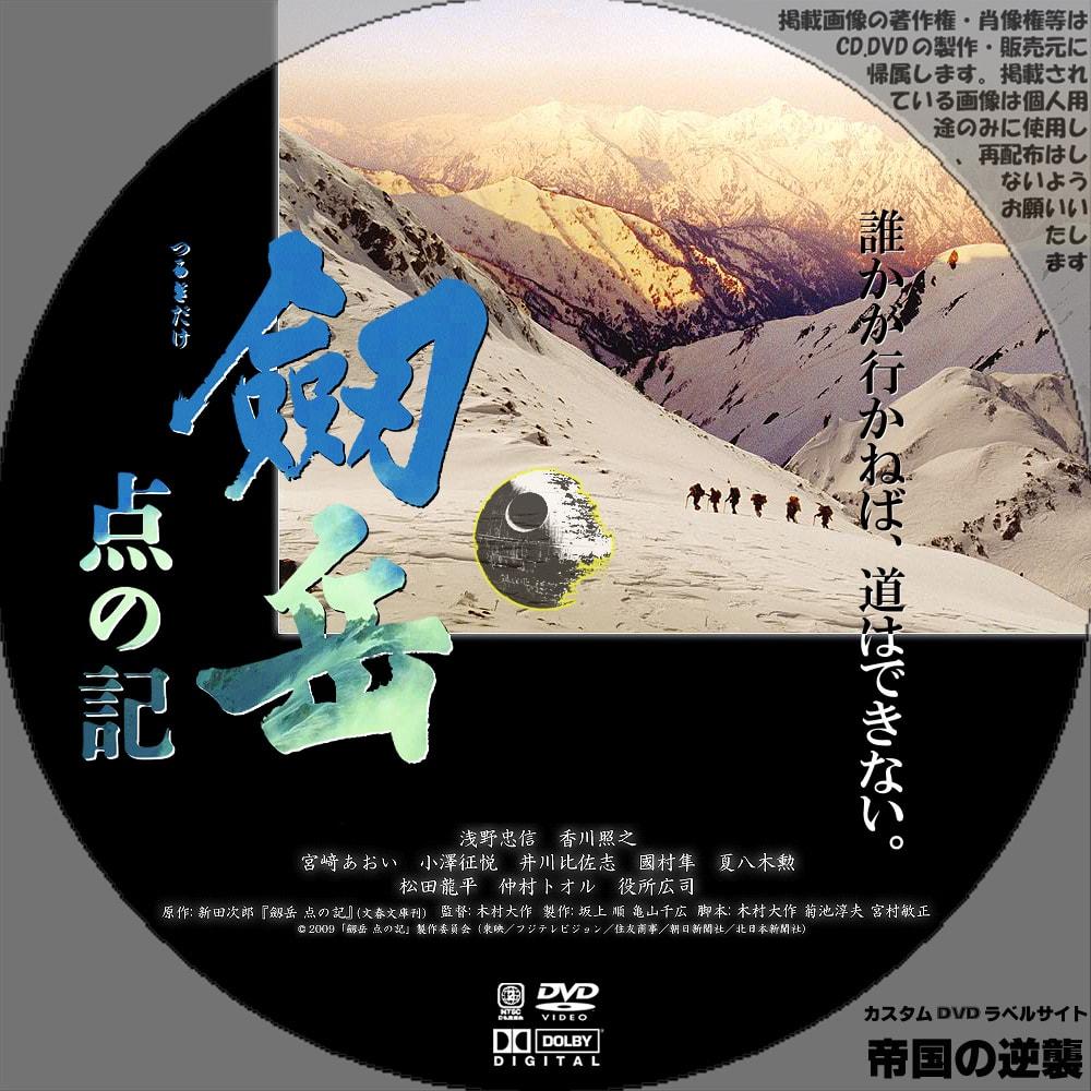 劔岳 点の記【Blu-ray】 フジテレビジョン 比較: 浅川池田のブログ
