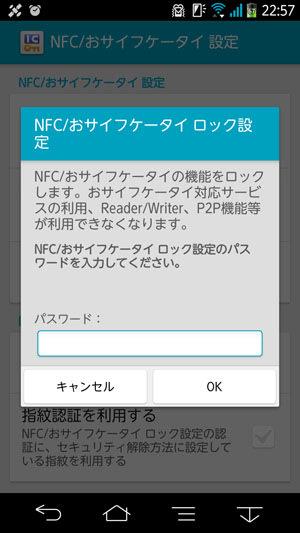 NFC/おサイフケータイロックを設定する際にパスワードを入力する使用は相変わらず