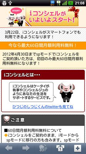 2012/3/22からiコンシェルがいよいよスタート!