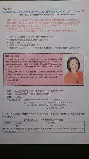 5月10日、滋賀にて帰国セミナー第4弾!のお知らせです。