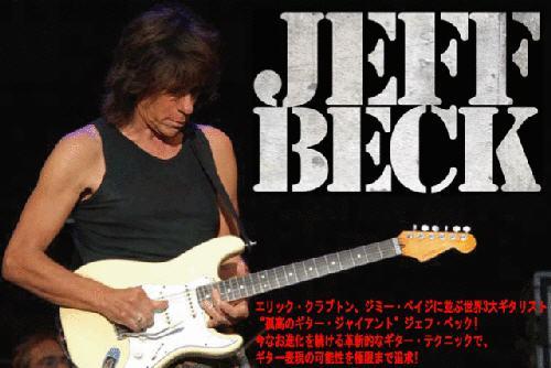 ジェフ・ベックの画像 p1_28