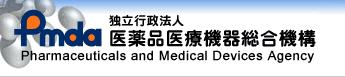医薬品医療機器総合機構 - Pharmaceuticals and Medical Devices Agency