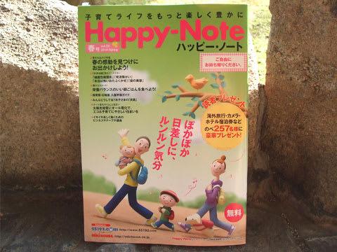 Happy-Note ハッピーノート 春号