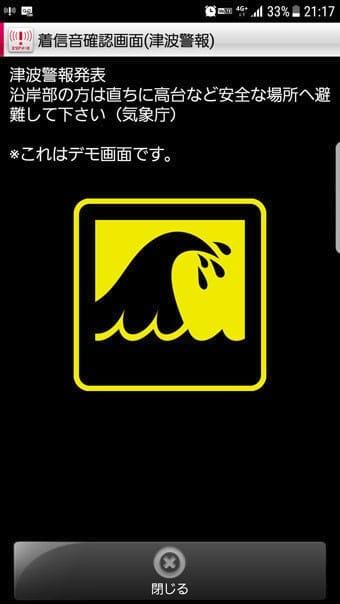 津波警報の着信音確認画面