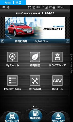 internavi LINC Ver 1.9.0のトップ画面。燃費履歴のアイコンが変わっている