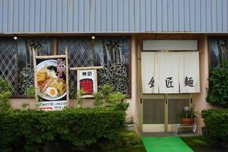 17502 寿し龍(金匠麺)@野々市 10月20日 握り寿司のランチセット 握りと牛出汁ラーメン