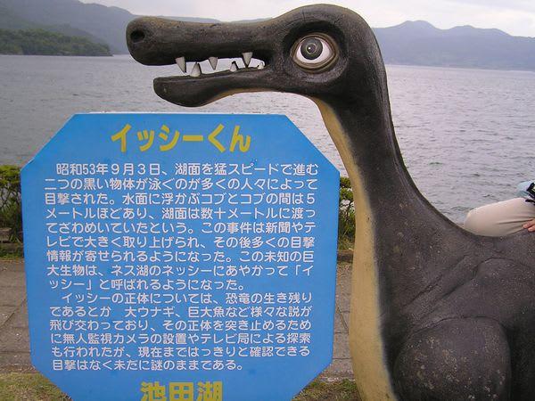 池田湖のイッシーと巨大ウナギ - タムリンの備忘録