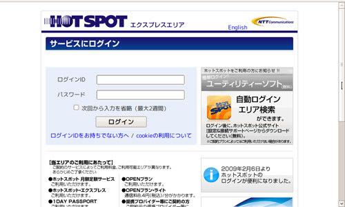 HOTSPOTエクスプレスエリアのログイン画面