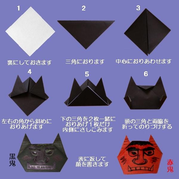 クリスマス 折り紙 : 折り紙 鬼 : blog.goo.ne.jp