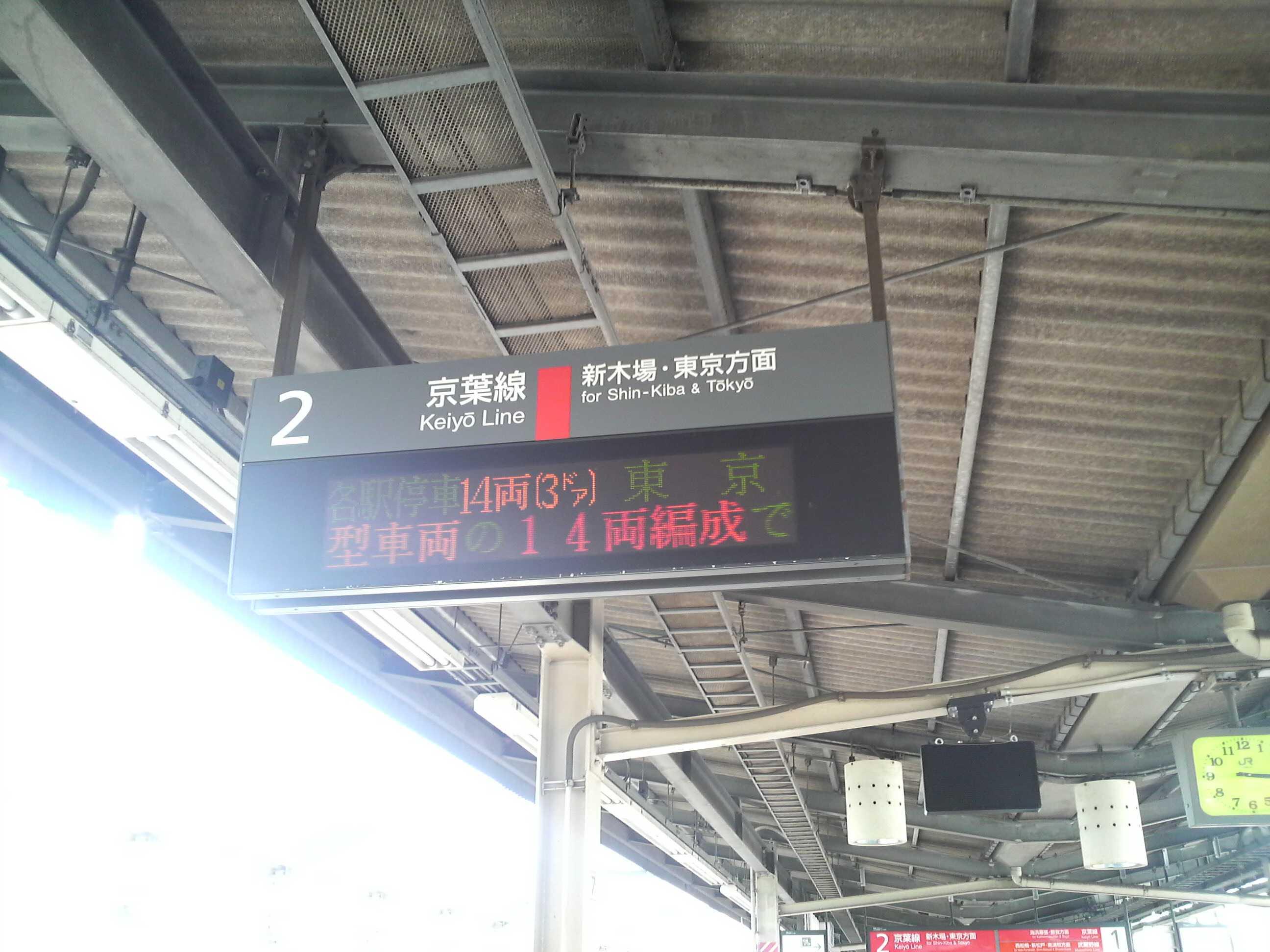 舞浜駅での14両表示