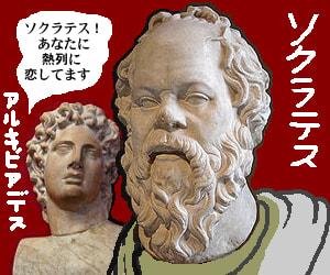 ソクラテスの問答法とは何か?①エレン …