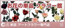 造花 アートフラワー イミテーションフラワー
