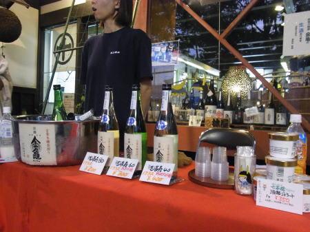 豊郷・岡村本家さんの日本酒「金亀」 - 【ジ】は自転車 ...