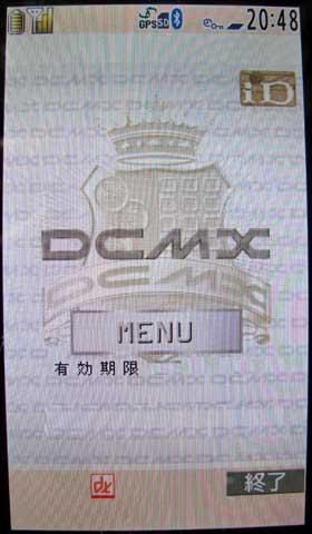 DCMXクレジットアプリ