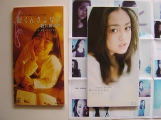 川越美和 プロフィール - あのひと検索スパイシー 検索 Custom Search | ページ