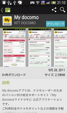 Androidマーケットで公開された「My docomo公式アプリケーションの「My docmoアプリ」