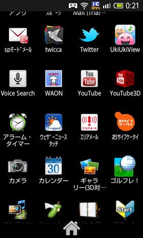 ドロワーの中に「エリアメール」アプリのアイコン