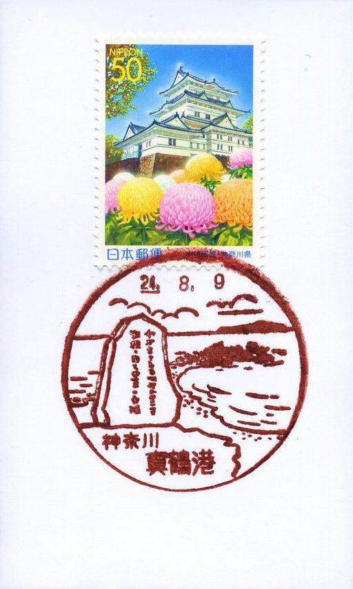 真鶴港郵便局の風景印 - 風景印集めと日々の散策写真日記