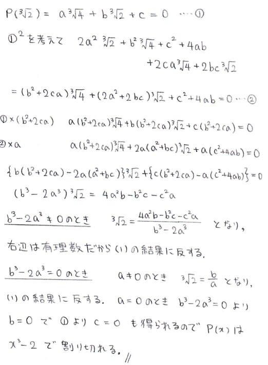 X四乗+4