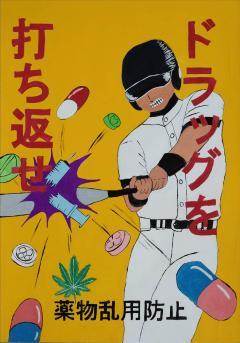 薬物乱用防止キャンペーン in 横濱