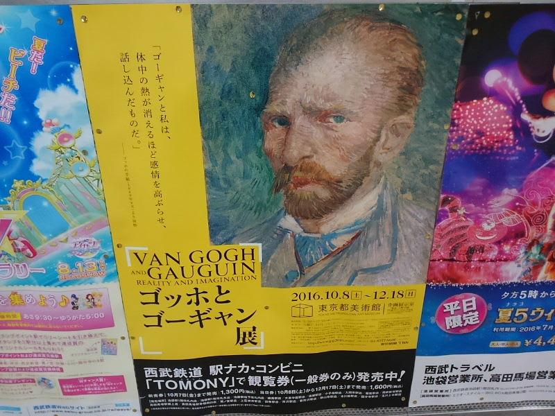 ゴッホとゴーギャンのカップリング。 単独の美術展としてはおそらく初めての試みではなかろうか。 両者の因縁からすると今までなかったのが不思議で東京都美術館も