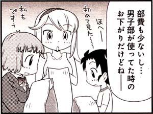 Manga_time_or_2014_08_p142