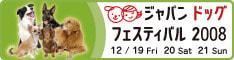 ジャパン ドッグ フェスティバル 2008