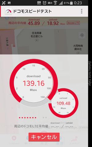 ドコモスピードアプリでの測定画面
