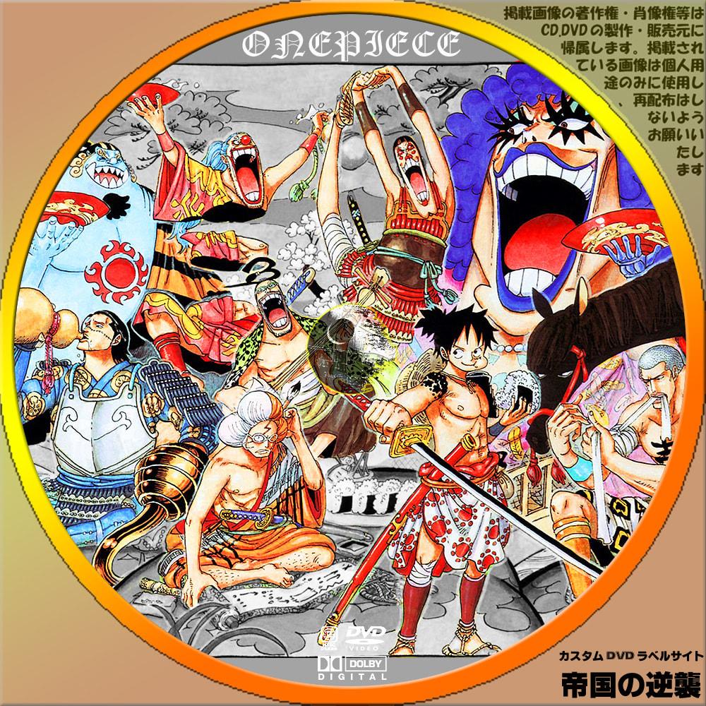 ワンピース Onepiece 扉絵風 カスタムDVDラベル DVDレーベル