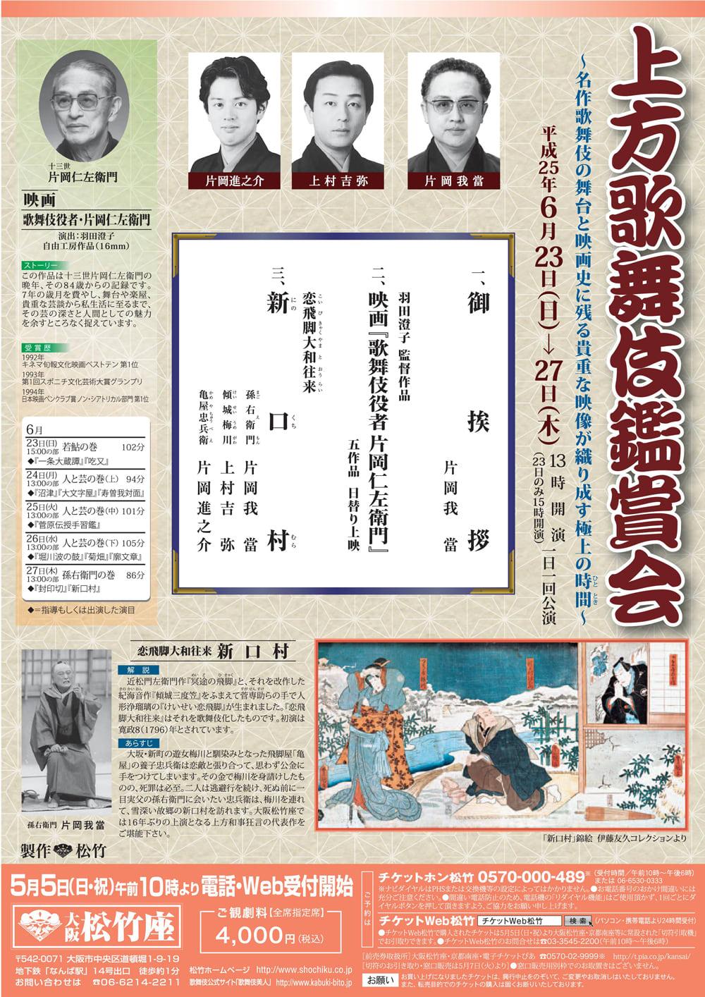 平成25年(2013)6月 松竹座 上方歌舞伎鑑賞会 ...