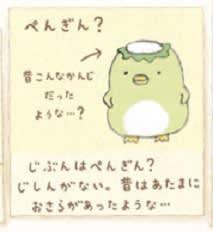 「ぺんぎん?」(?マークまでが名前)上図左から二番目の緑色のキャラクターで、HPを見るとこんな自己紹介が載っています。