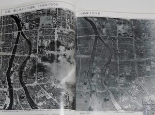 広島市の空中写真(原爆投下前と後)