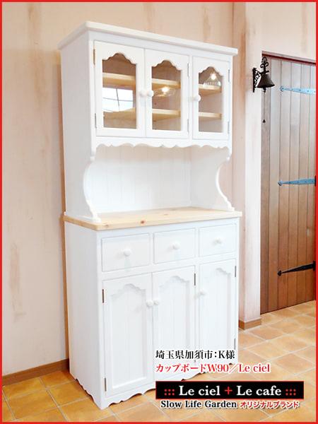 $カントリー家具デザイナー☆Mr.カントリー家具「Yutaka」-食器棚・カップボード