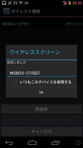 ダイレクト接続でワイヤレススクリーンボックスに接続完了