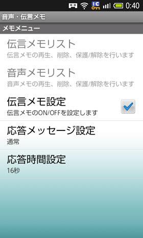 SH-03C(LYNX 3D)の伝言メモ設定画面