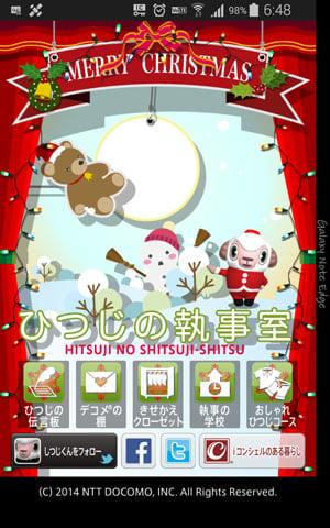 ひつじの執事室2014年クリスマスver.の朝。クマのぬいぐるみがプレゼント?