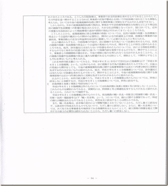 平成12.13審査会答申(愛知県図書館2_PAGE0001