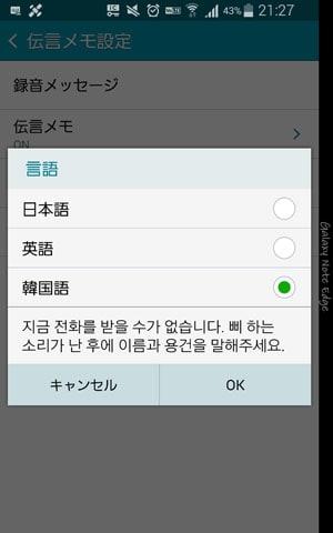応答メッセージは日英韓の3カ国語対応