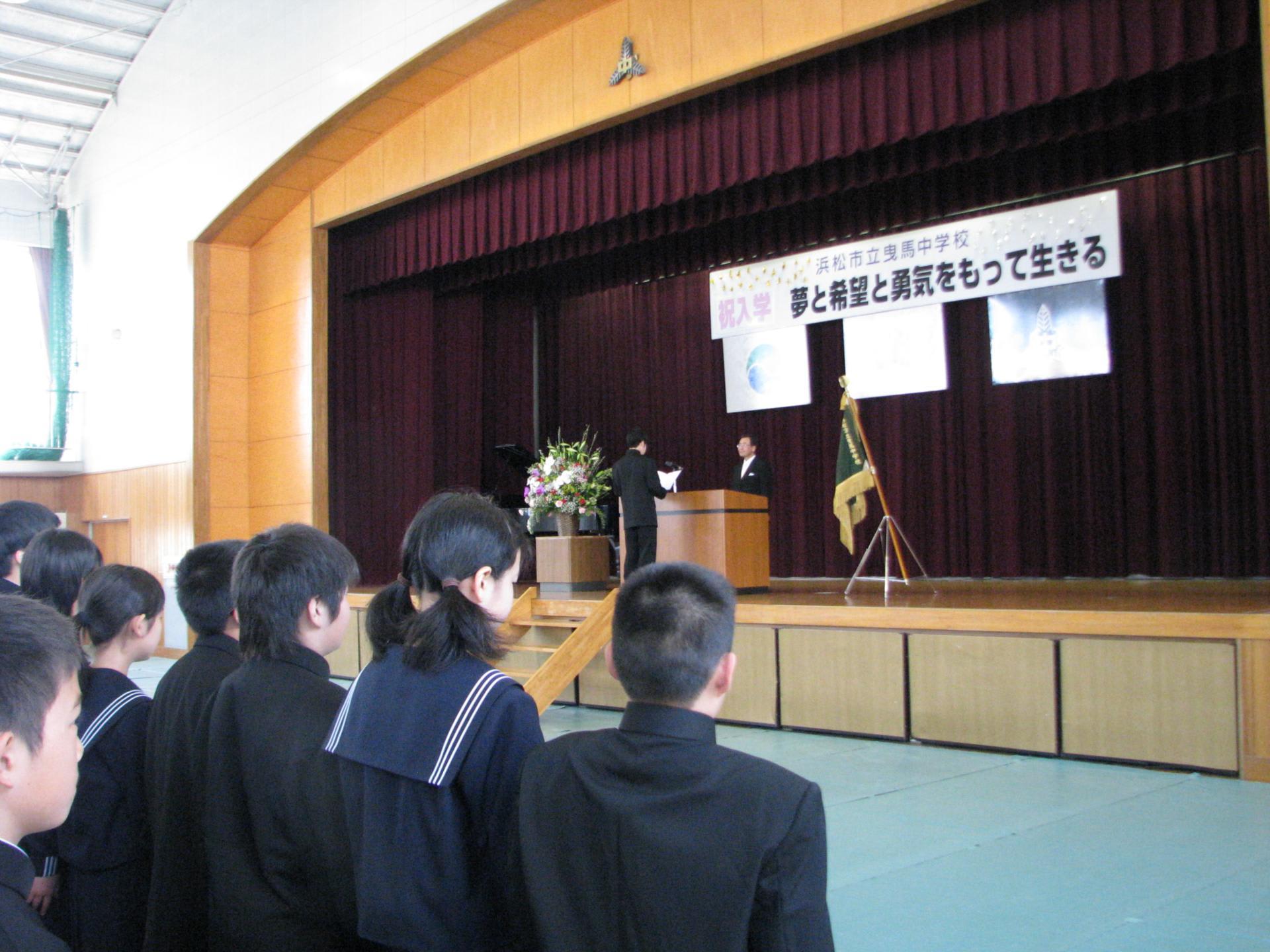 入学式を行いました。 - こんにちは!浜松市立曳馬中学校の ...