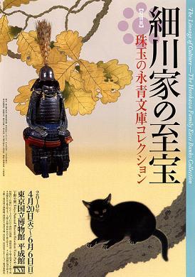 """絵画好きの私の必見番組に、NHK教育テレビの""""日曜美術館""""と、テレビ東京... 春草の『黒き猫』"""