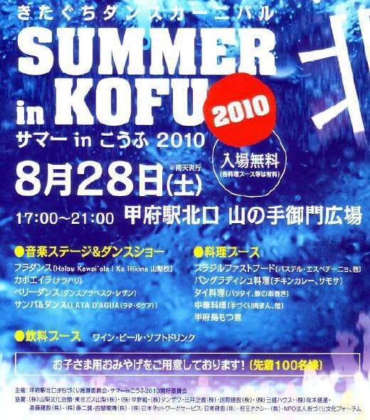 Summerin2010