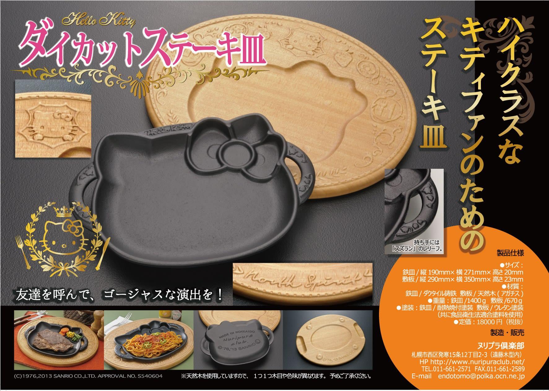 木型=ハローキティステーキ皿