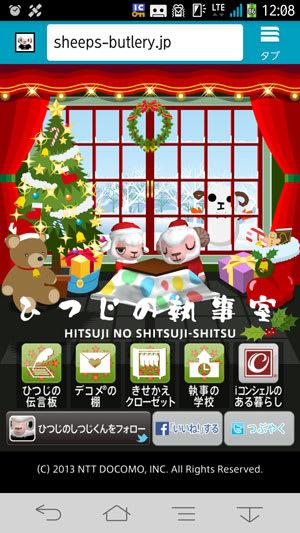 ひつじの執事室2013年クリスマスの昼