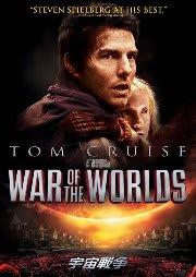 宇宙戦争 (2005年版)
